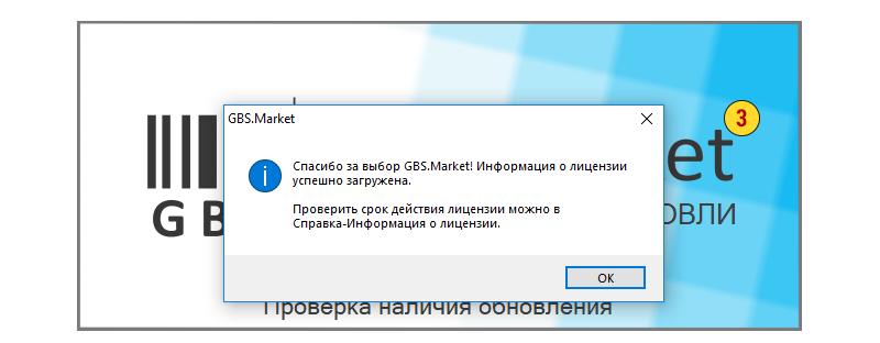 Как активировать лицензию GBS.Market