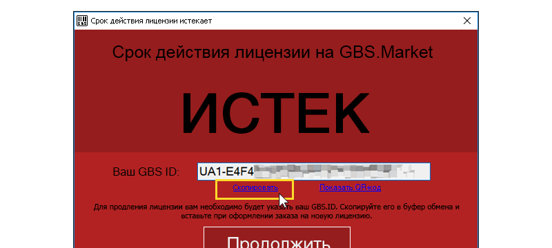 Где найти GBS.ID