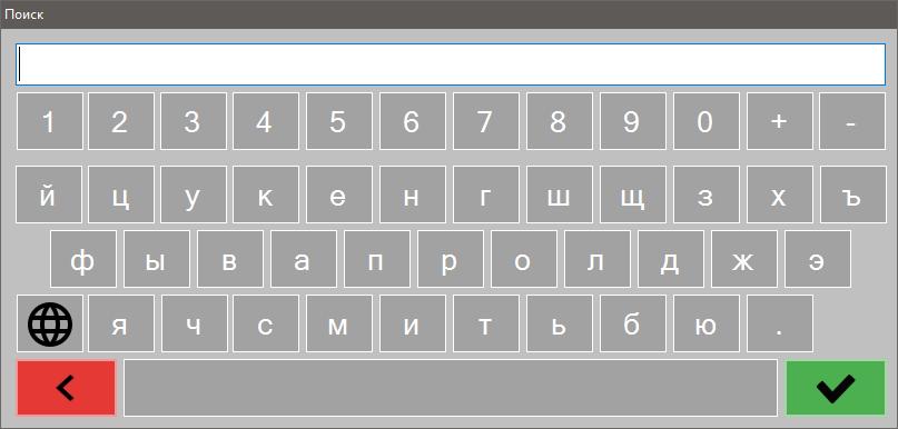 Виртуальная клавиатура программы