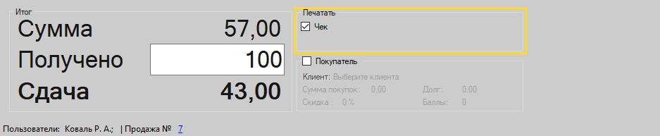 baza_setting_7_printer1a